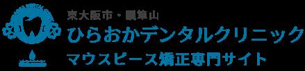 東大阪市・瓢箪山でマウスピース矯正なら、ひらおかデンタルクリニック