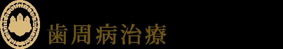 ひらおかデンタルクリニック|歯周病専門サイト